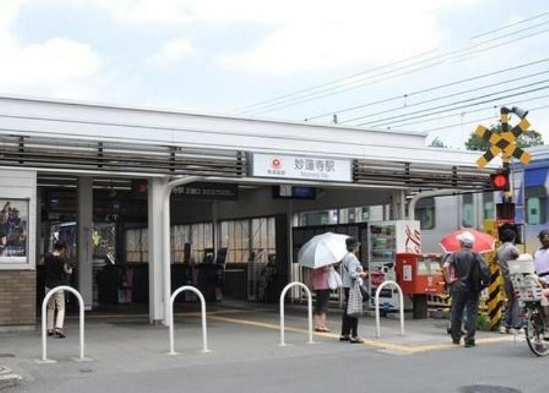 東急東横線 妙蓮寺駅より徒歩約16分。(約1280m)
