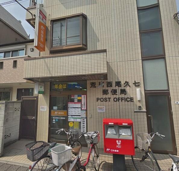 郵便局 荒川西尾久七郵便局