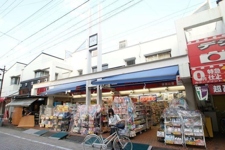 ドラッグストア くすりセイジョー浜田山店 徒歩12分。