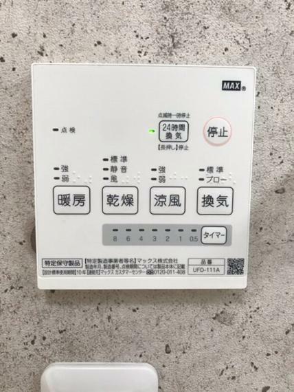 【浴室乾燥機】 浴室乾燥もとても便利で雨が続いた日には重宝しますが、これからの季節は浴室の暖房もとても助かります。