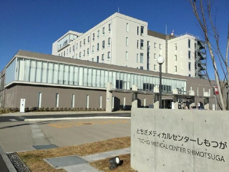 とちぎメディカルセンターしもつが・・・急性期医療を担当する病院として2016年に新築移転。栃木市唯一の二次医療機関として安定しているセンターは全26科の診療を行っています。