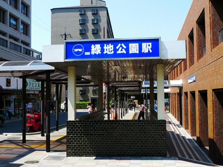 北大阪急行電鉄「緑地公園駅」