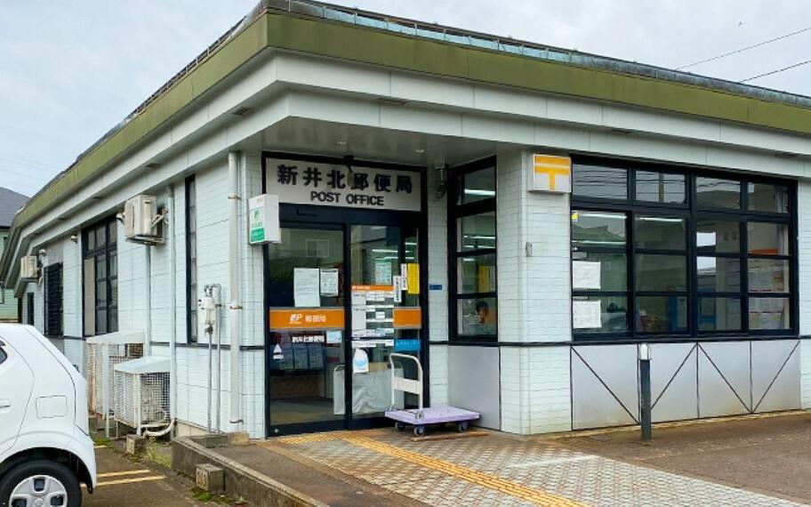 郵便局 新井北郵便局