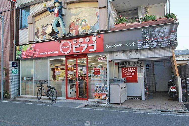 スーパー miniピアゴ上井草3丁目店 徒歩4分。