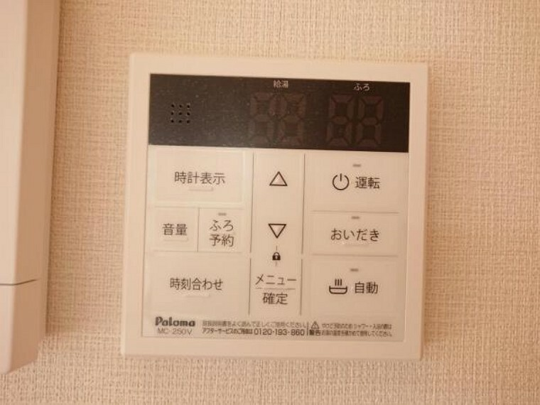 【リフォーム済】リビングに追い焚き機能付き給湯パネルを設置しました。忙しい家事の合間でもボタン一つで湯張り・追い焚きできるのは便利で嬉しい機能ですね。