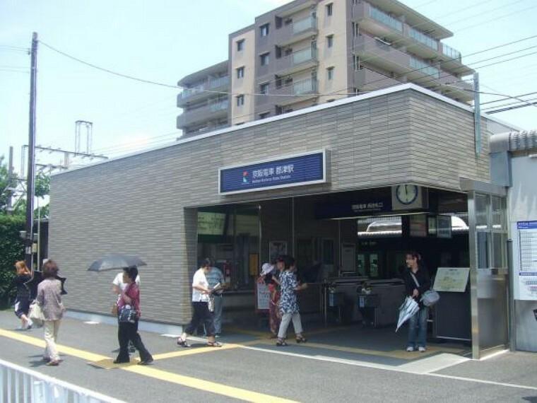 京阪交野線「郡津駅」まで徒歩約13分(約1000m)