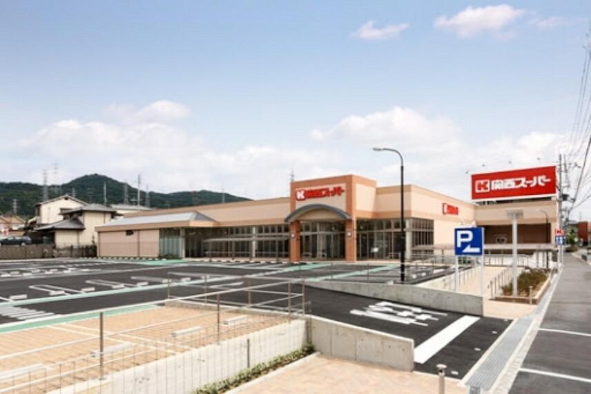 スーパー 【スーパー】関西スーパー 倉治店まで995m
