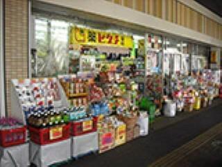 ドラッグストア 【ドラッグストア】薬ヒグチ 萱島駅店まで2105m