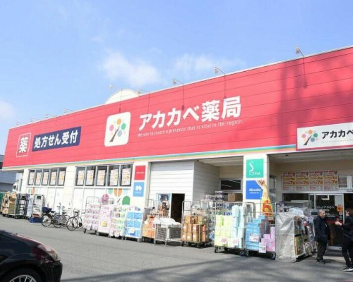 ドラッグストア 【ドラッグストア】ドラッグアカカベ 四條畷店まで920m