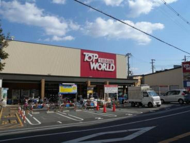 スーパー 【スーパー】TOP WORLD(トップワールド) 萱島店まで341m