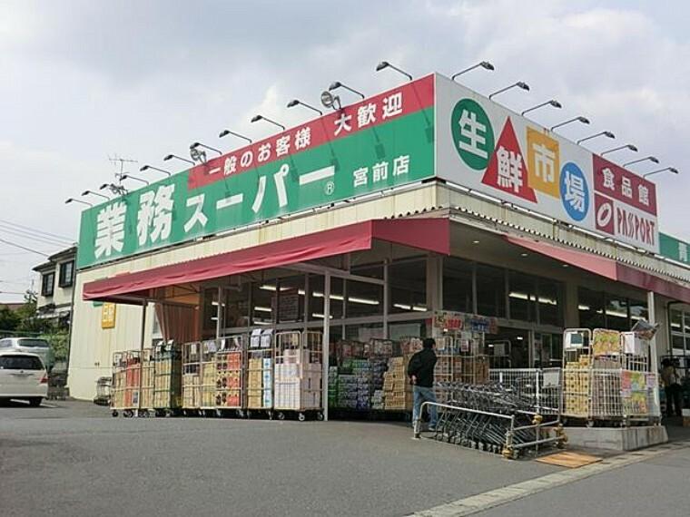 スーパー 業務スーパー宮前店(お手頃価格で食料品が買える主婦の強い味方のスーパー。営業時間は朝8時から夜22時まで。)