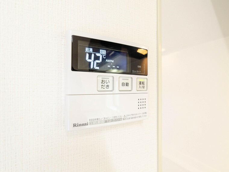 お風呂場と台所に操作リモコンがあり、お料理の最中でもリビングで寛いでいてもボタン一つで簡単に沸かせて便利です。