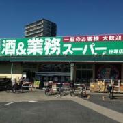 スーパー 酒&業務スーパー谷塚店 埼玉県草加市谷塚1丁目30-11