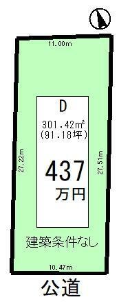 土地図面 D区画(建築条件なし)