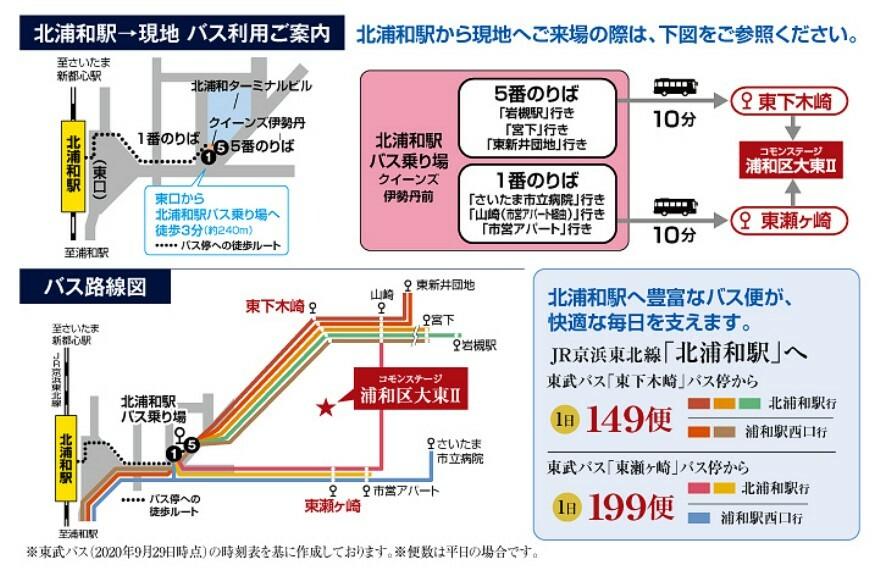 JR北浦和駅へ豊富なバス便が、快適な毎日を支えます。