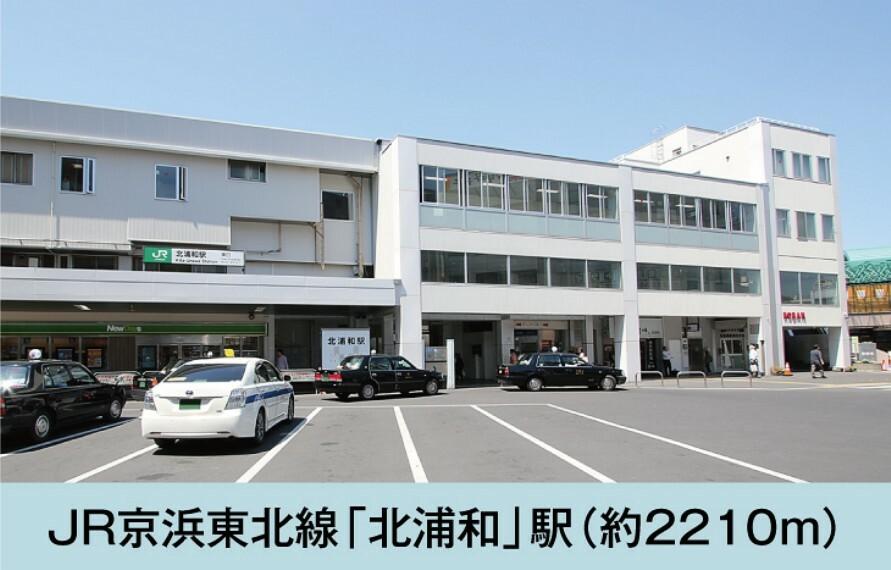 都心へのアクセスの良いJR北浦和駅が最寄駅。駅へのアクセスは豊富なバスが便利です。