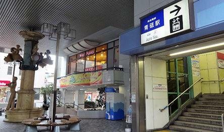 京成青戸駅