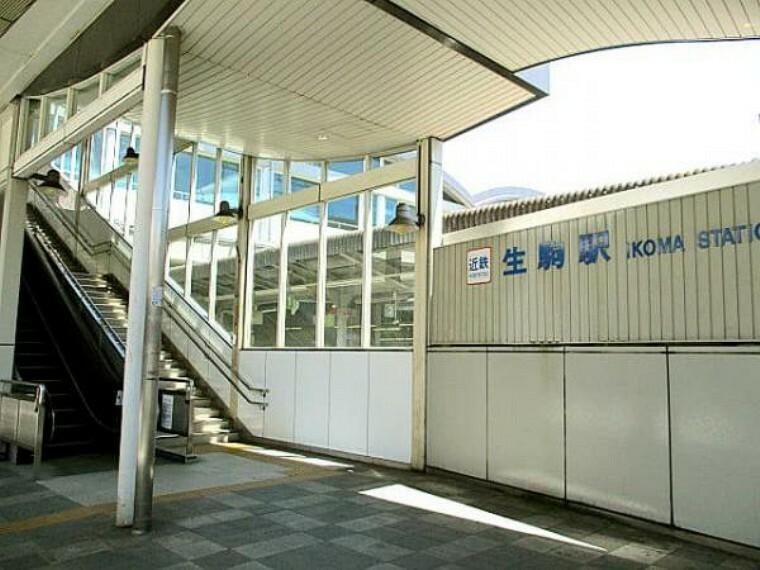 近鉄難波・奈良線「生駒駅」まで徒歩約8分(約640m)