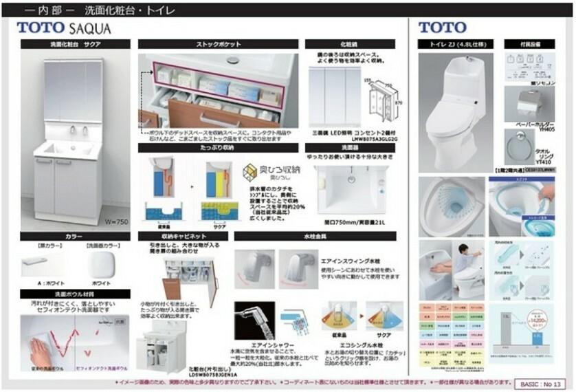 間取り図・図面 仕様(洗面・トイレ)鏡の裏に豊富な収納量を確保した、三面鏡タイプの洗面化粧台。化粧品や歯ブラシなどを機能的に収納できます。