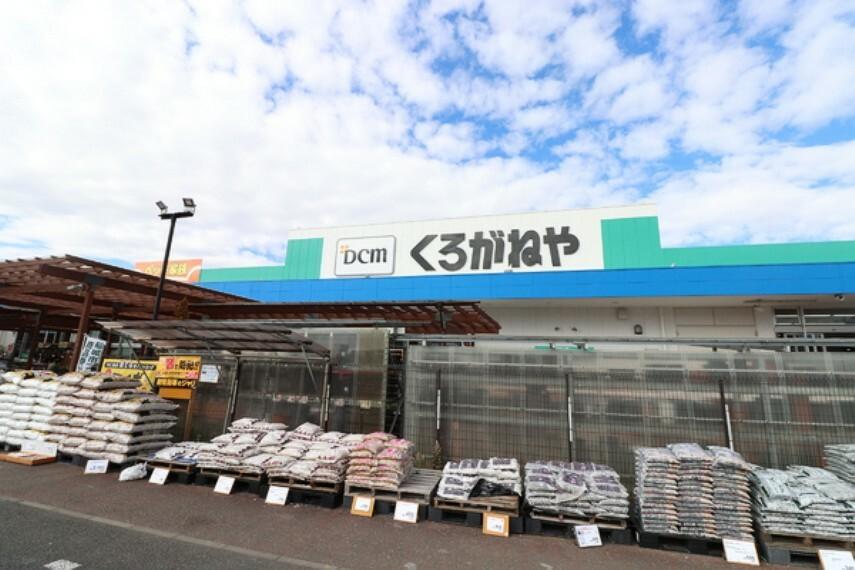 ホームセンター DCMくろがねや稲城押立店 営業時間:9:00~21:00 日用品・電機製品・家具の取扱いもあるホームセンターです。