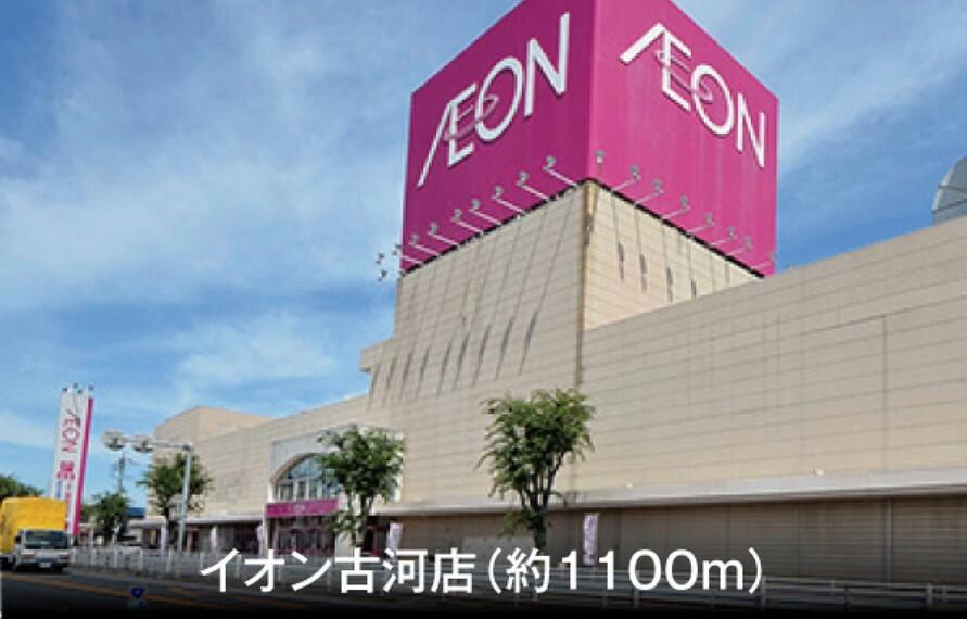 ショッピングセンター (徒歩14分)食料品から衣料品までイオンならでは品揃えです。