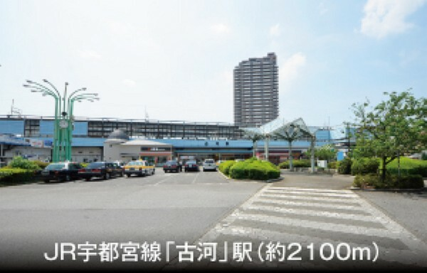 (徒歩27分)JR宇都宮線、上野東京ライン・湘南新宿ラインが利用でき、都心への通勤通学も便利です。