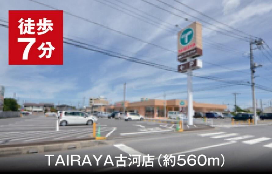 スーパー (徒歩7分)2018年4月にオープンした「TAIRAYA古河店」毎日朝9時から営業しています。