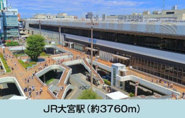 JR「大宮」駅まで徒歩47分(約3760m)
