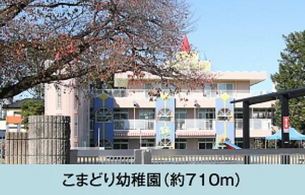 幼稚園・保育園 こまどり幼稚園まで徒歩9分(約710m)