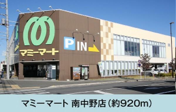 スーパー マミーマート 南中野店まで徒歩12分(約920m)