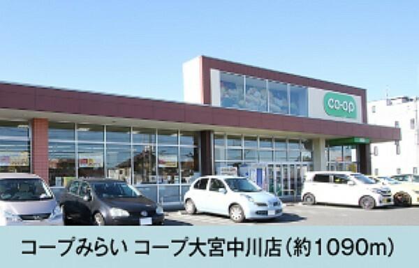 スーパー コープみらい コープ大宮中川店まで徒歩14分(約1090m)