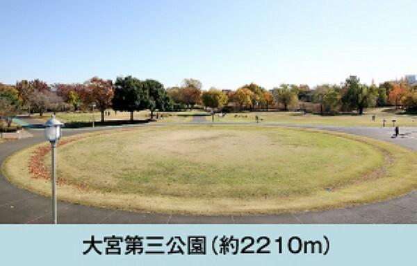 公園 大宮第三公園まで徒歩28分(約2210m)