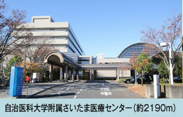 病院 自治医科大学附属さいたま医療センターまで徒歩28分(約2190m)