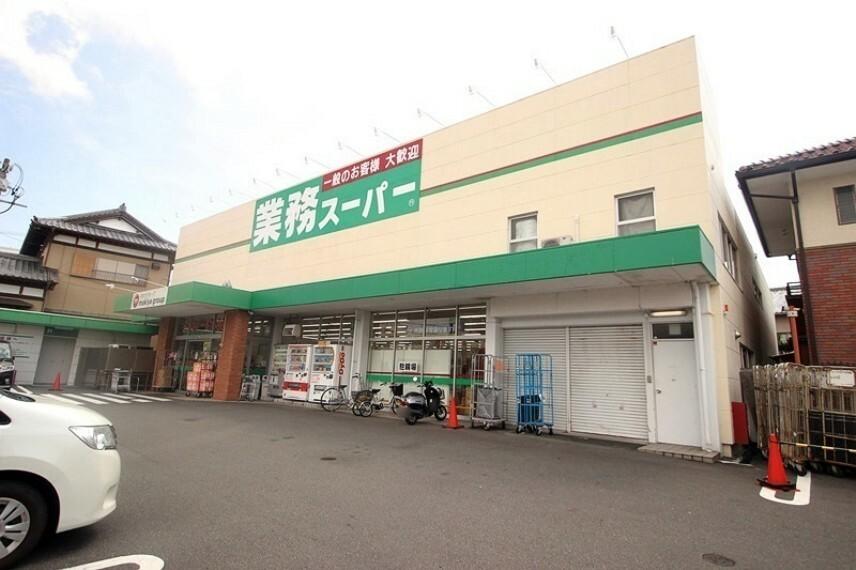 スーパー 業務スーパー草薙店