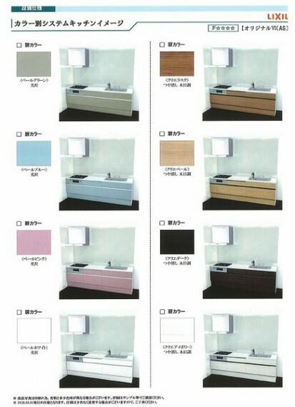 専用部・室内写真 システムキッチン仕様書