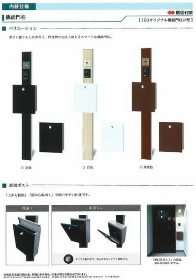 専用部・室内写真 表札とインターホンが一体となったポスト。無駄のない洗練されたデザインです。