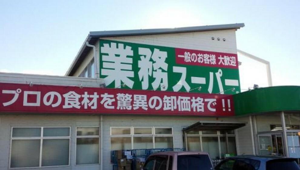 スーパー 【スーパー】業務スーパー見川店まで961m