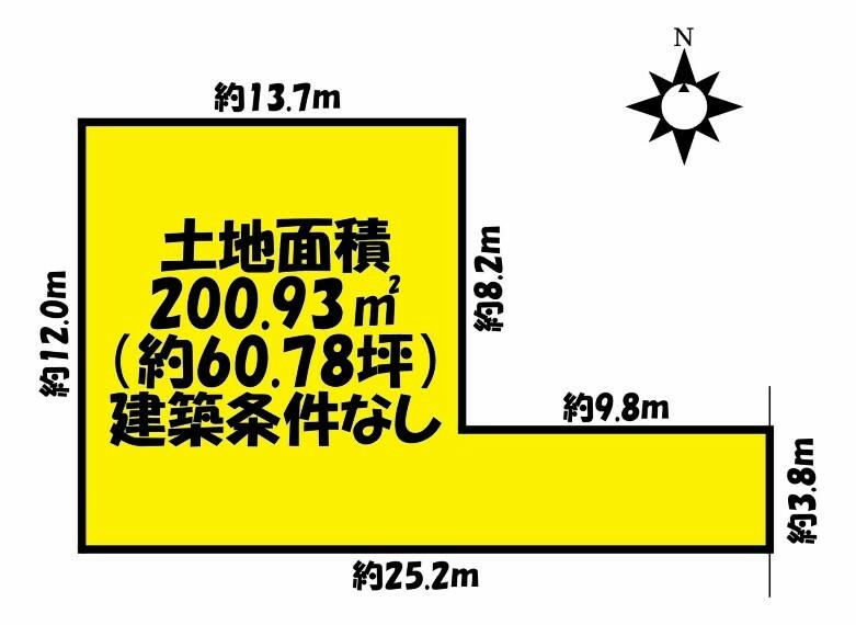 土地図面 建築条件なし!敷地面積200.93平米(約60.78坪) 南面が広くゆとりのある敷地です