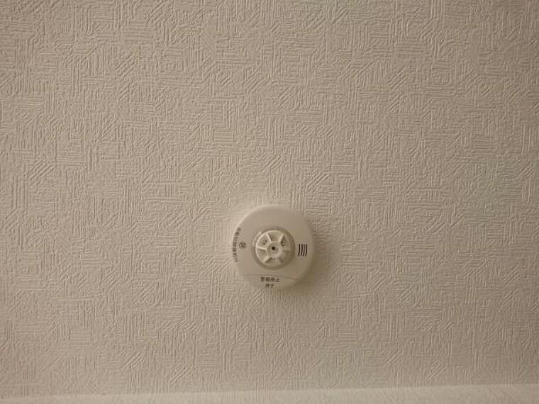 【リフォーム済】各居室には煙感知型、キッチンには熱感知型を新設しました。引越しの際に設置費用がかからないのは嬉しいですね。