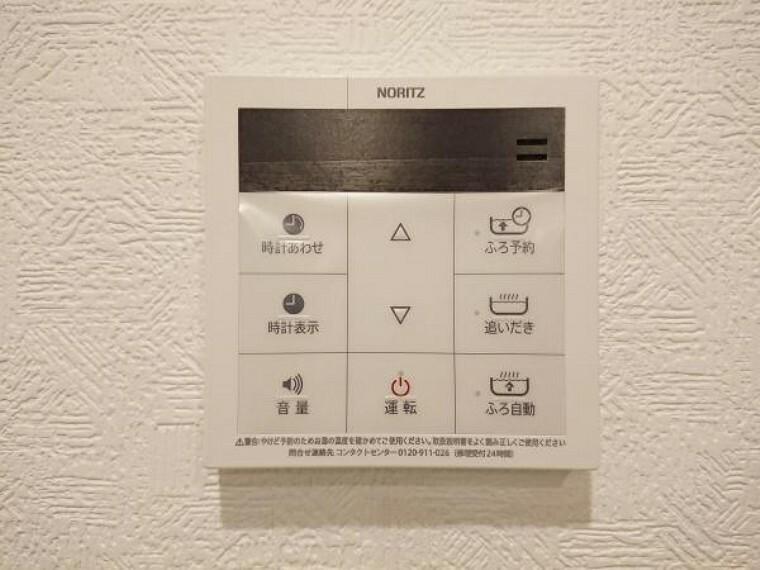 発電・温水設備 【リフォーム済】給湯器リモコンです。夕食準備中でもボタン一つでお風呂のお湯が張れます。調理中の手が離せない時に便利ですね。追い焚き機能付きです。