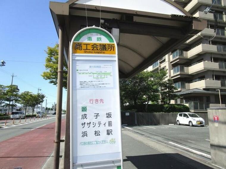 【周辺環境/バス停】遠鉄バス「商工会議所」停留所はマンションの目の前(10m)。浜松駅行きで通勤通学に便利です。