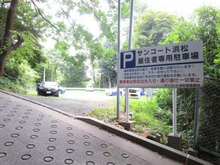 駐車場 【駐車場】駐車場は1年ごとのローテーション制で、1台借りることが出来ます。敷地内と敷地外を1年ごとに交代する制度です。