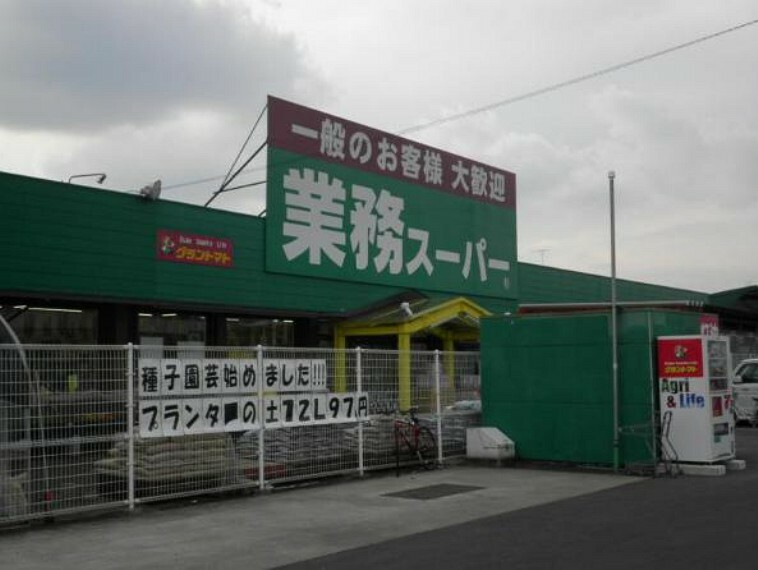 スーパー 【スーパー】業務スーパー笠間友部店まで5708m