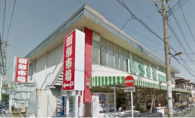 スーパー 新鮮市場草加店 埼玉県草加市瀬崎3丁目25-23