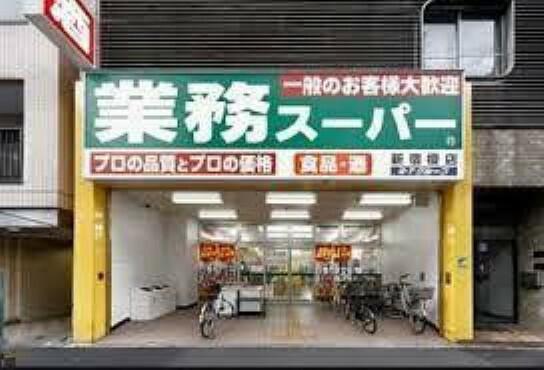 スーパー 【スーパー】業務スーパー 新宿大久保店まで389m