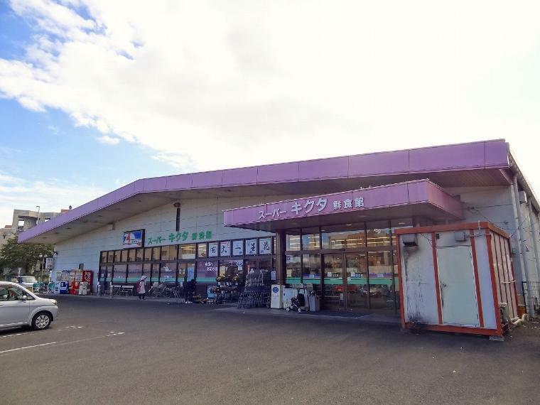 スーパー スーパーキクタ荒井店