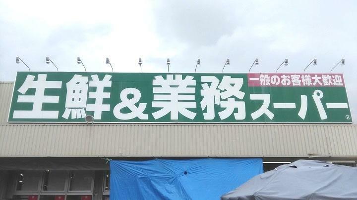 スーパー 業務スーパー尼崎杭瀬店まで616m 徒歩8分