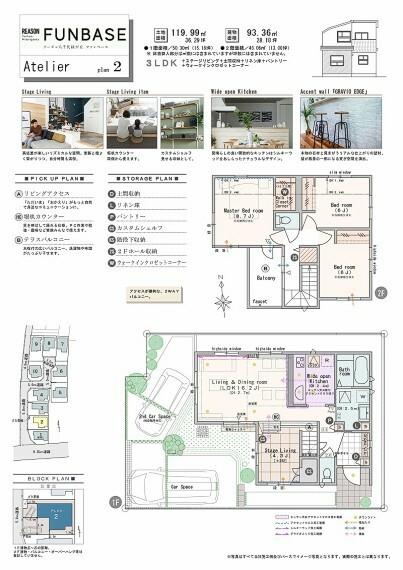 間取り図 【PLAN02:ATELIERプラン】  3LDK+ステージリビング+土間収納+リネン庫+パントリー+ウォークインクロゼット