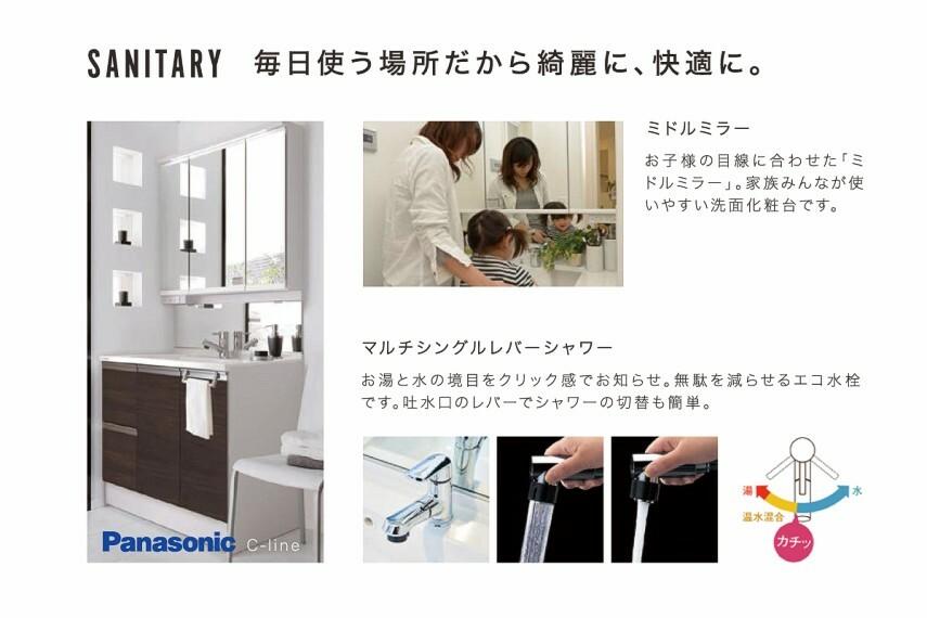 発電・温水設備 洗面化粧室  拭き取りやすい水ハネパネルを付けたサニタリー。毎日のメイクチェックやヘアチェックのしやすい機能性とデザイン性を兼ね備えた洗面化粧台です。