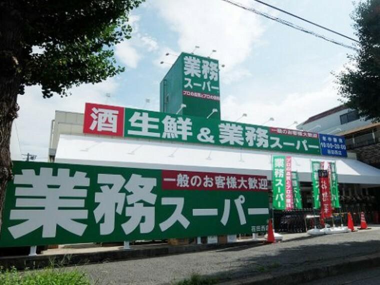 スーパー 【スーパー】業務スーパー 荏田西店まで1013m